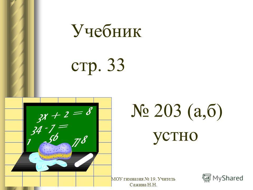 МОУ гимназия 19. Учитель Сажина Н.Н. Учебник стр. 33 203 (а,б) устно