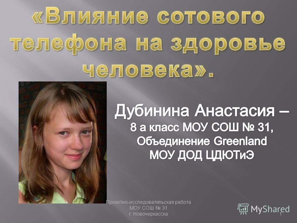 Проектно - исследовательская работа МОУ СОШ 31 г. Новочеркасска 1