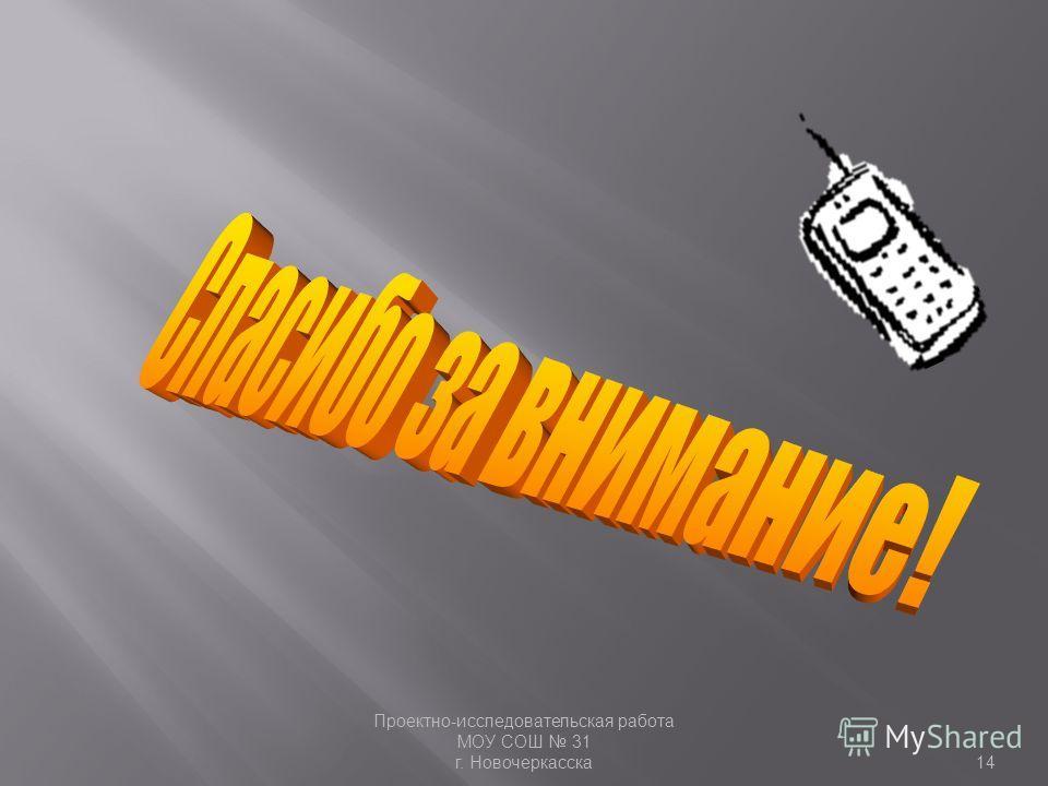 Проектно - исследовательская работа МОУ СОШ 31 г. Новочеркасска 14