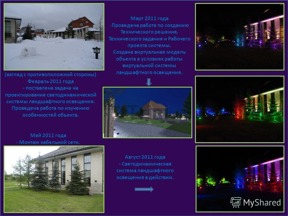 (взгляд с противоположной стороны) Февраль 2011 года - поставлена задача на проектирование светодинамической системы ландшафтного освещения. Проведена работа по изучению особенностей объекта. Март 2011 года -Проведена работа по созданию Технического