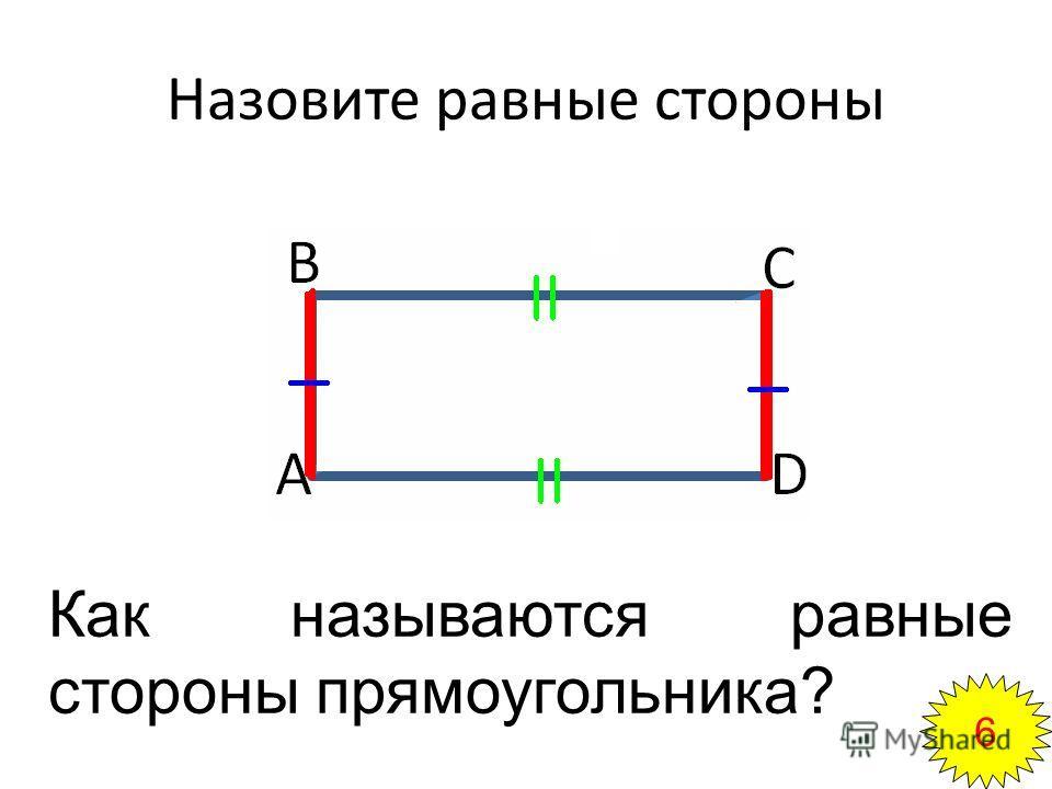 Назовите равные стороны Как называются равные стороны прямоугольника? 6
