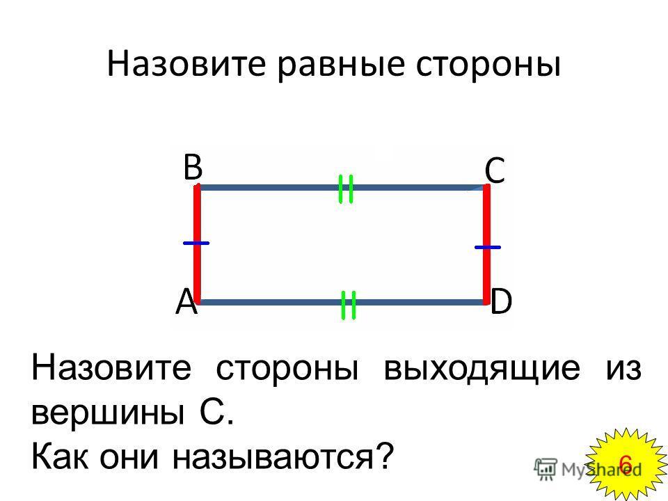 Назовите равные стороны Назовите стороны выходящие из вершины С. Как они называются? 6
