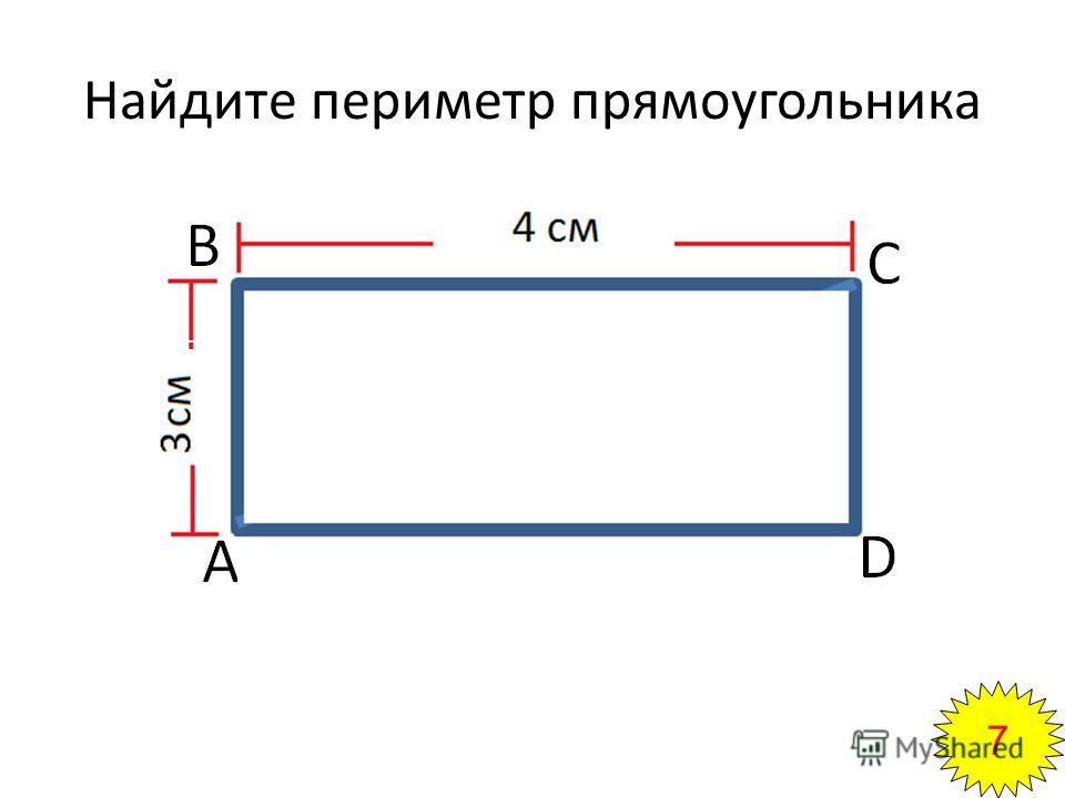 Найдите периметр прямоугольника P=(3+4)2 P=14 cм 7