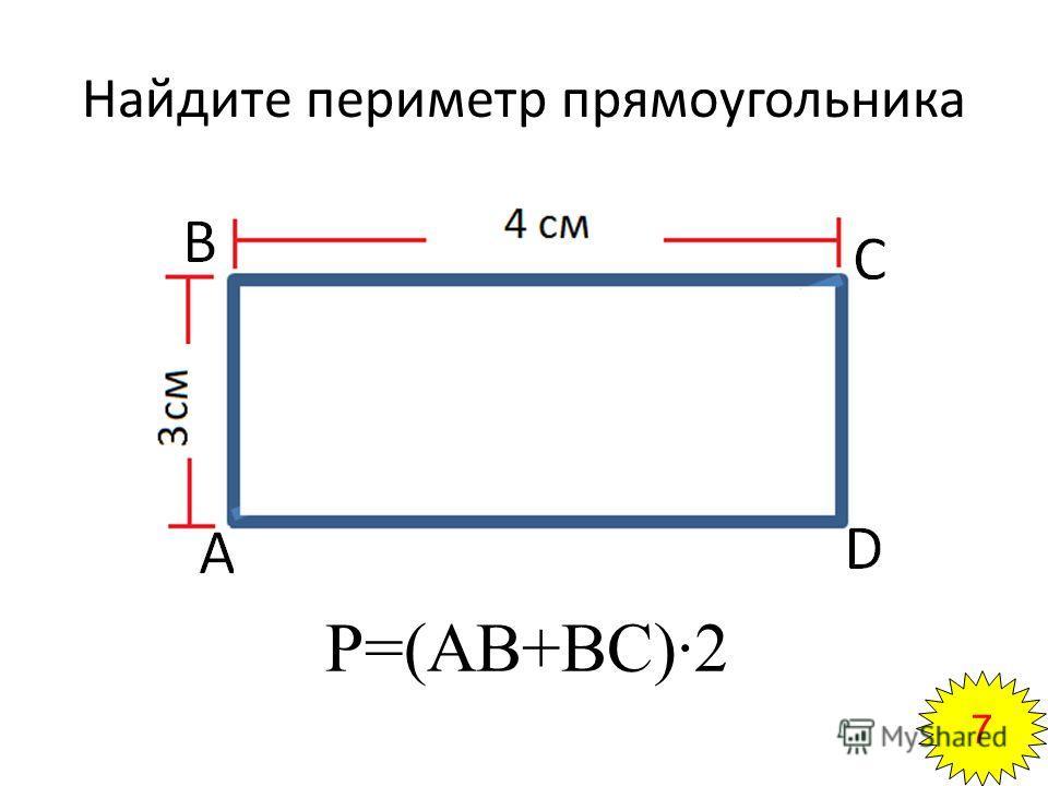 Найдите периметр прямоугольника Р=(АВ+ВС)2 7
