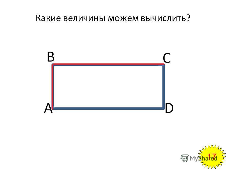 Какие величины можем вычислить? 17