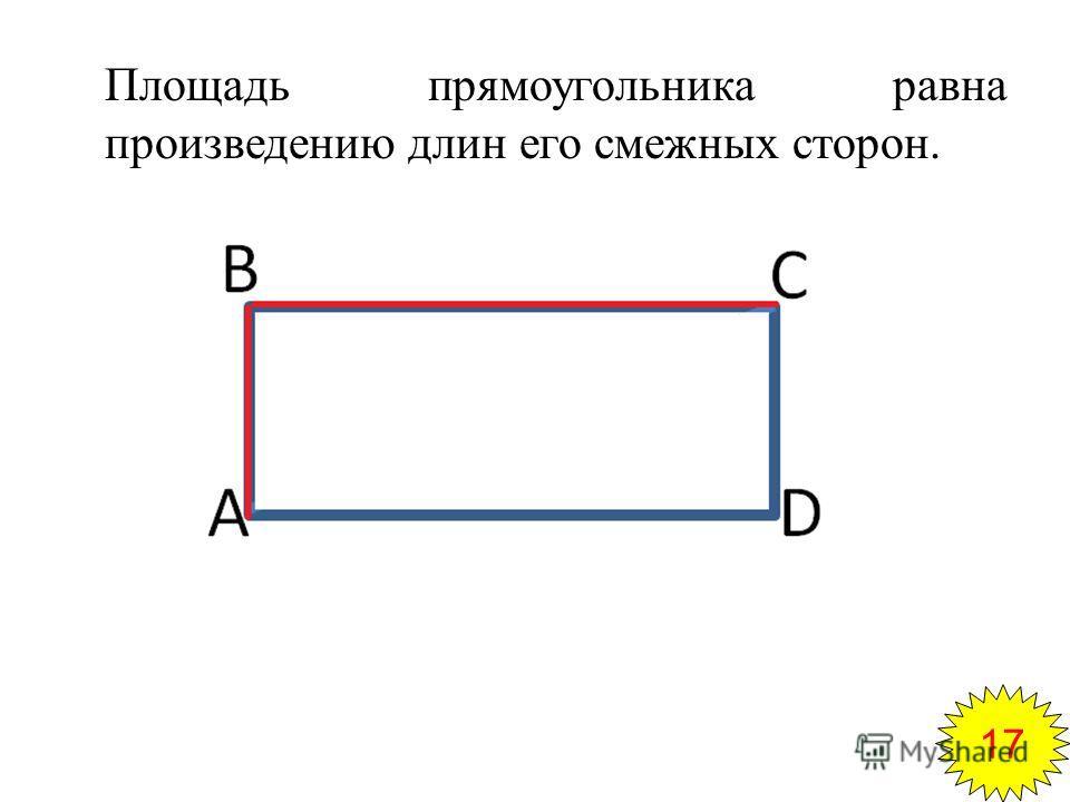 Площадь прямоугольника равна произведению длин его смежных сторон. SS=ABBC 17
