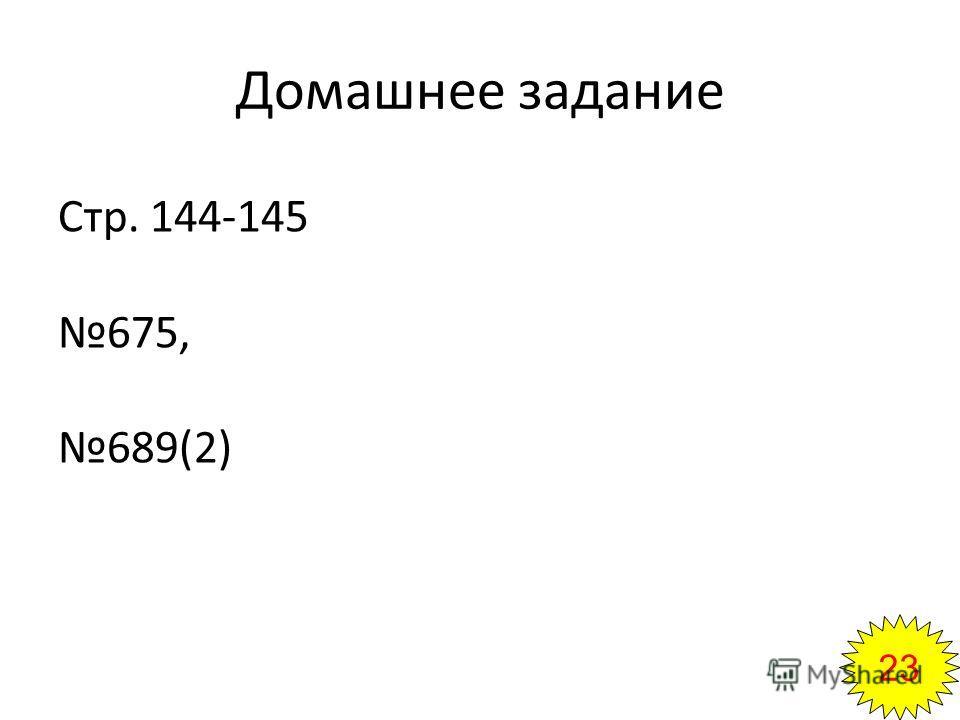 Домашнее задание Стр. 144-145 675, 689(2) 23