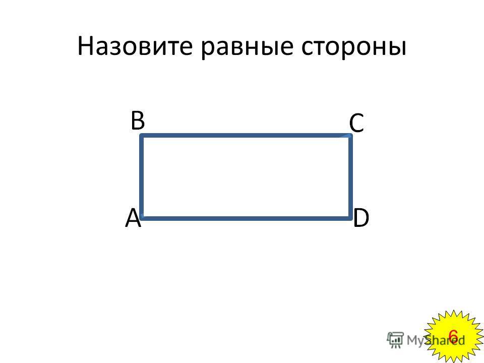 Назовите равные стороны 6