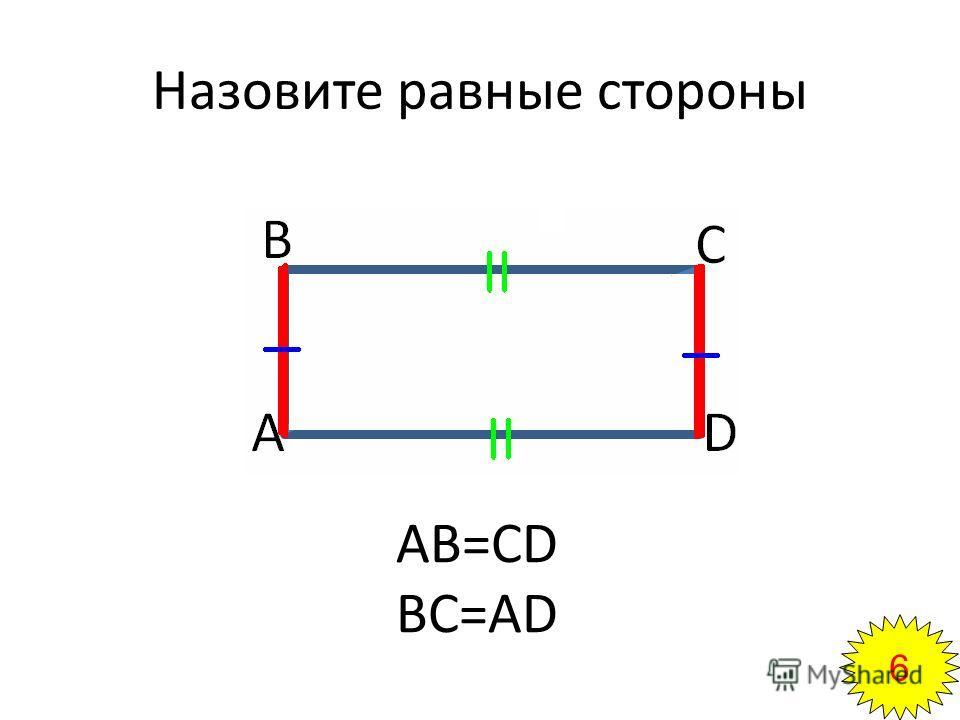 AB=CD BC=AD 6