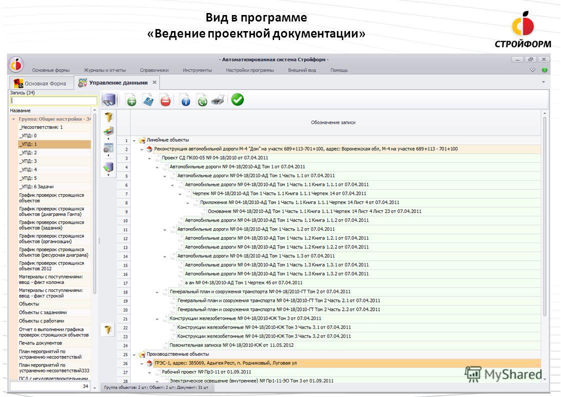 Вид в программе «Ведение проектной документации»