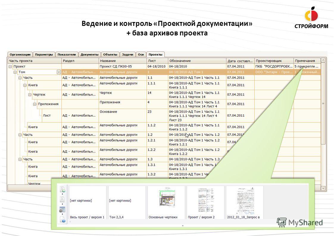 Ведение и контроль «Проектной документации» + база архивов проекта