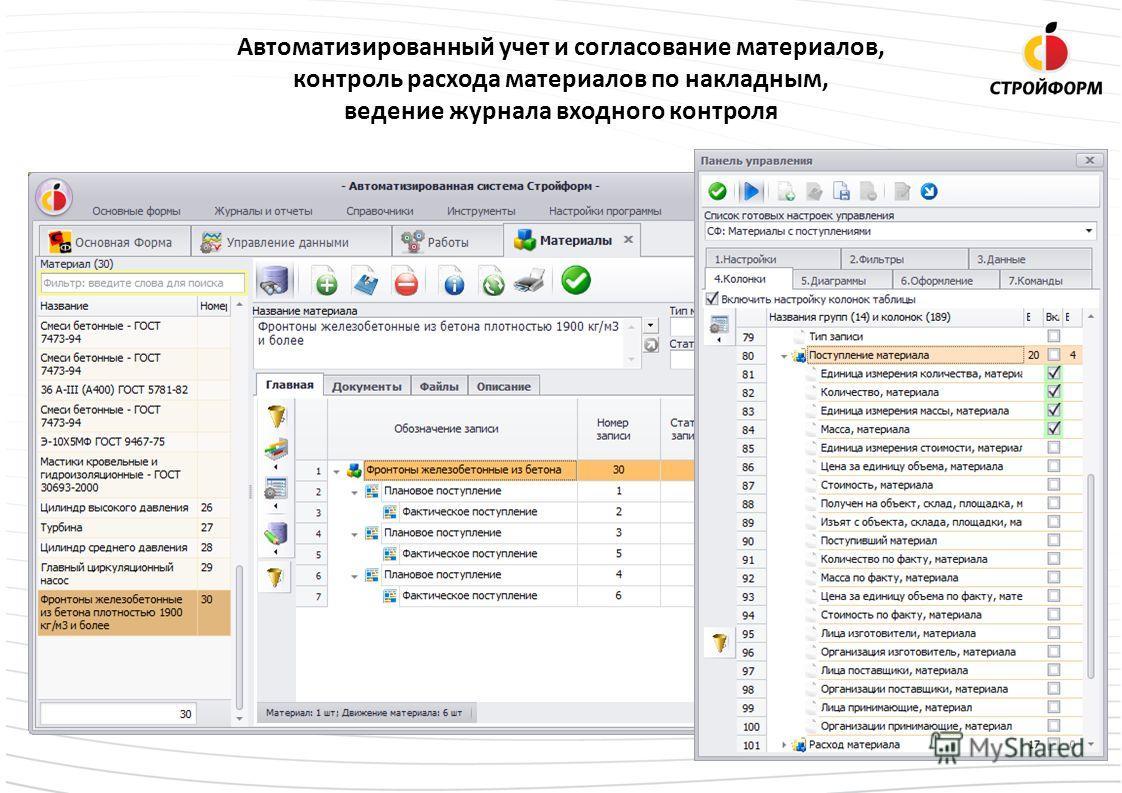 Автоматизированный учет и согласование материалов, контроль расхода материалов по накладным, ведение журнала входного контроля