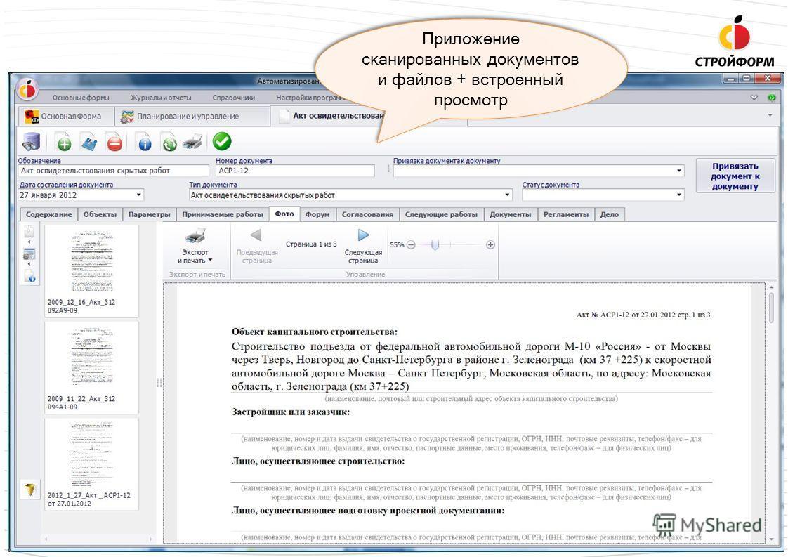 Приложение сканированных документов и файлов + встроенный просмотр