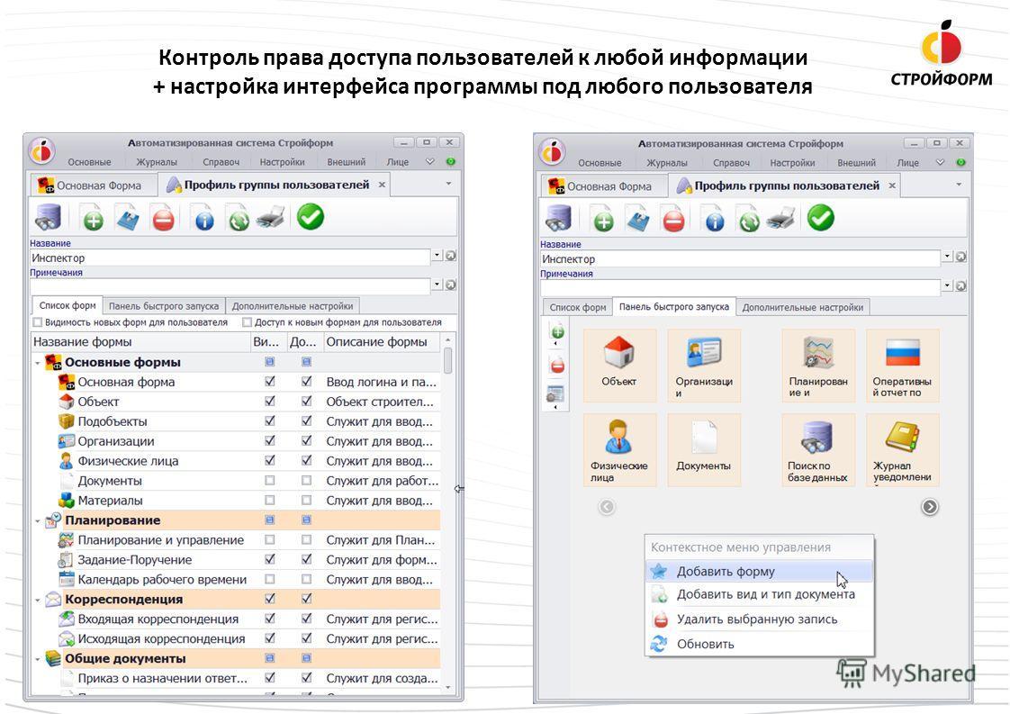 Контроль права доступа пользователей к любой информации + настройка интерфейса программы под любого пользователя