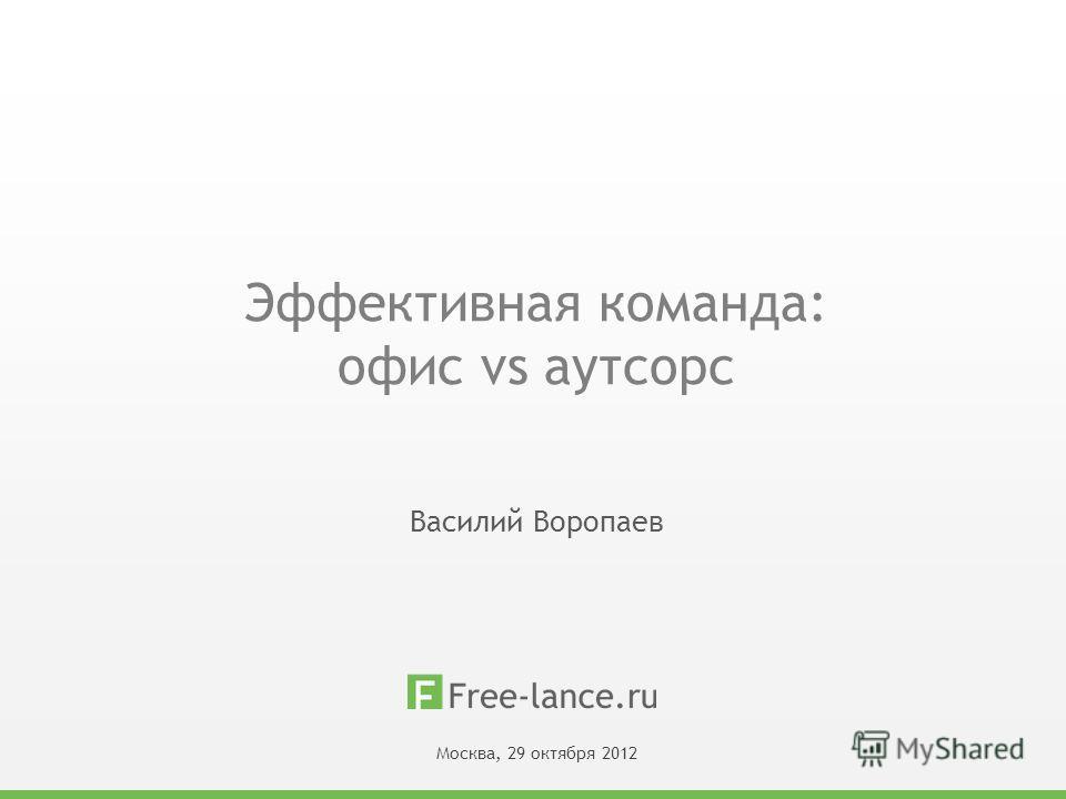 Эффективная команда: офис vs аутсорс Василий Воропаев Москва, 29 октября 2012