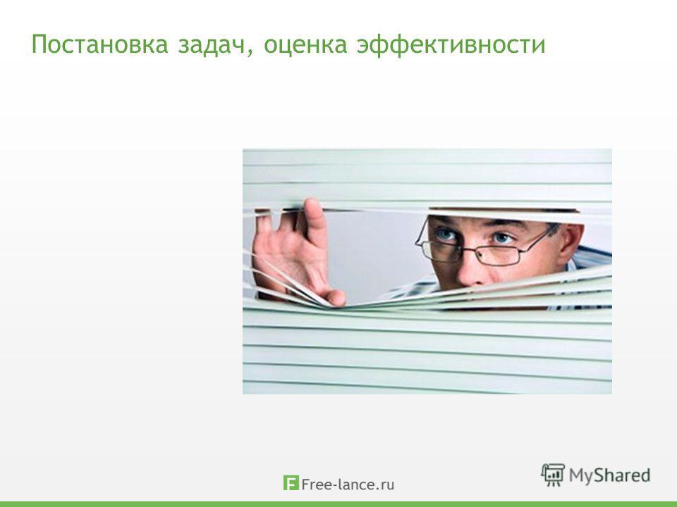 Постановка задач, оценка эффективности картинка