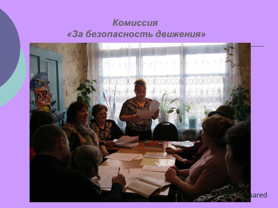 Комиссия «За безопасность движения»