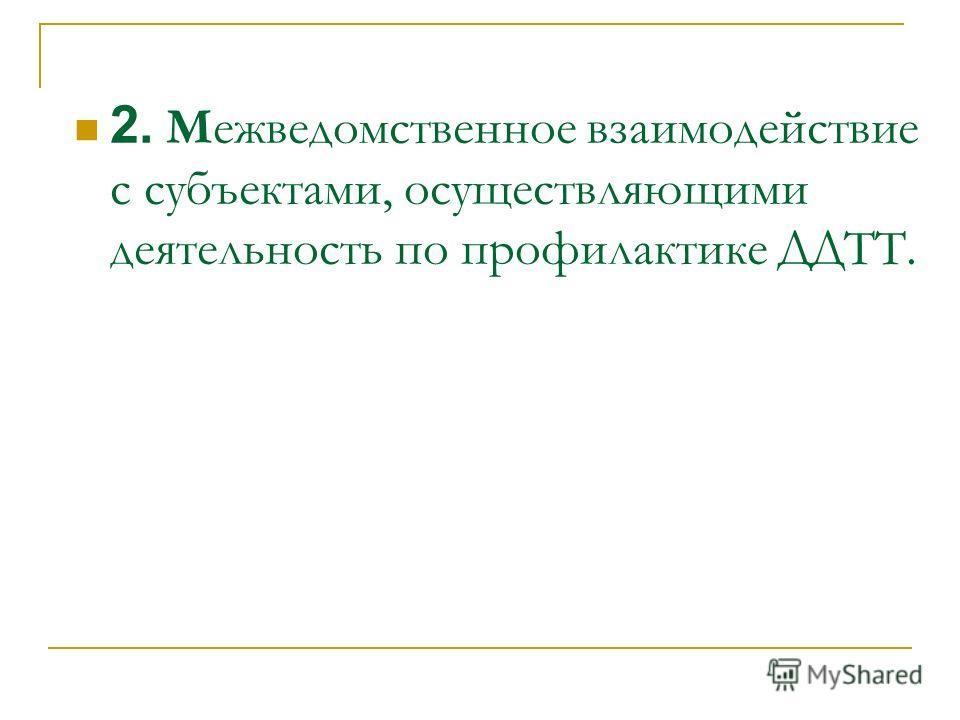 2. Межведомственное взаимодействие с субъектами, осуществляющими деятельность по профилактике ДДТТ.