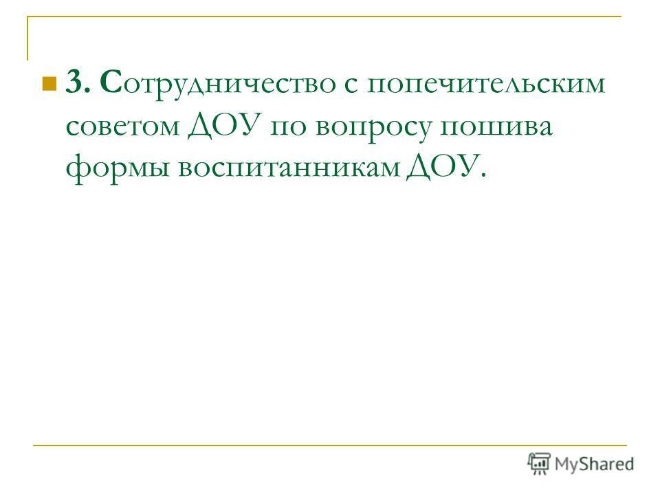 3. Сотрудничество с попечительским советом ДОУ по вопросу пошива формы воспитанникам ДОУ.