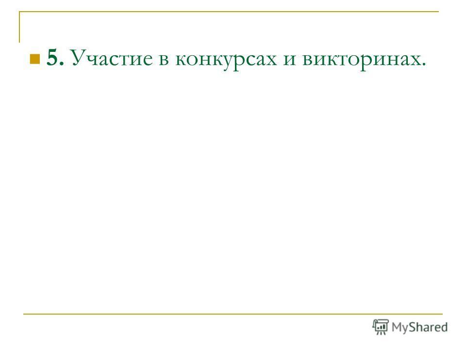 5. Участие в конкурсах и викторинах.