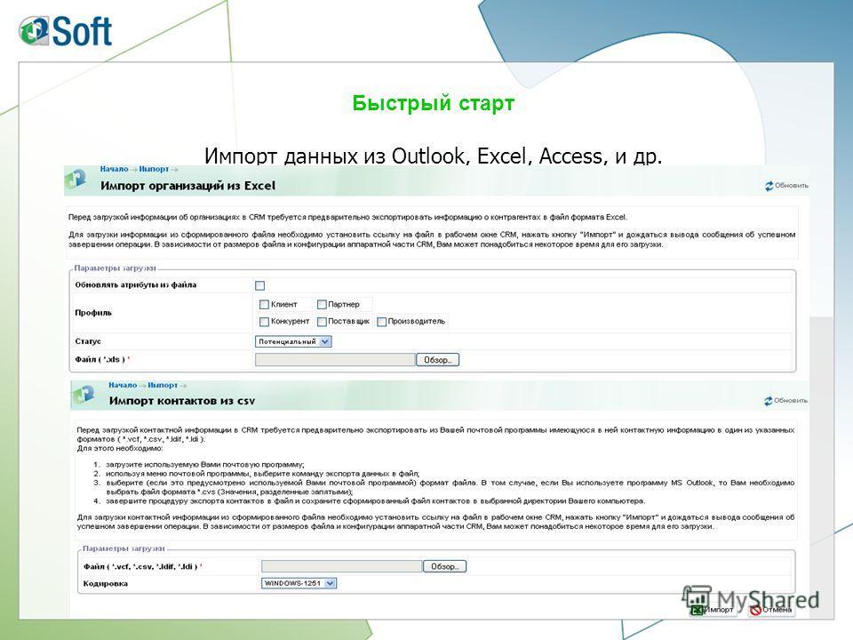 Быстрый старт Импорт данных из Outlook, Excel, Access, и др.