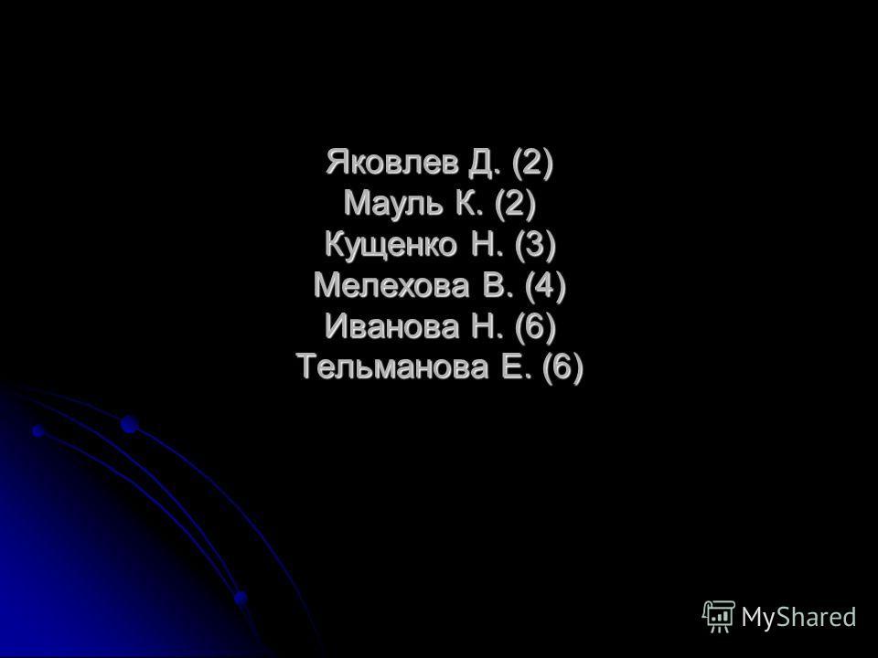 Яковлев Д. (2) Мауль К. (2) Кущенко Н. (3) Мелехова В. (4) Иванова Н. (6) Тельманова Е. (6)