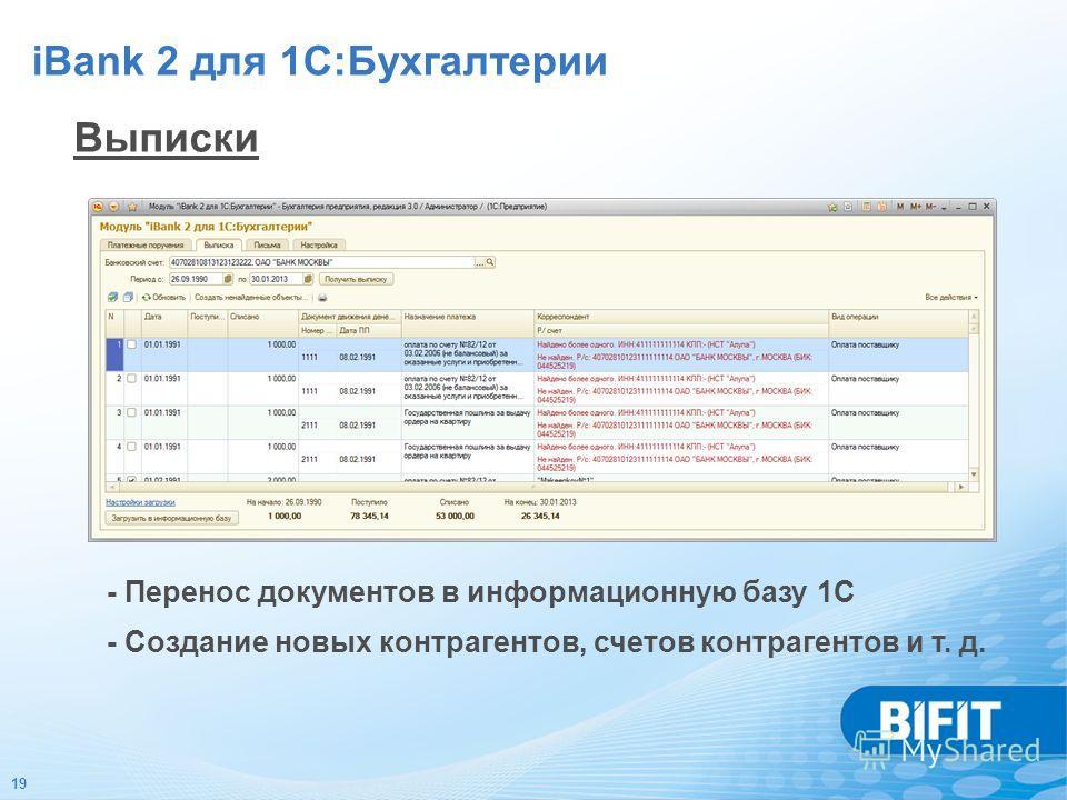 19 Выписки - Перенос документов в информационную базу 1С - Создание новых контрагентов, счетов контрагентов и т. д. iBank 2 для 1С:Бухгалтерии