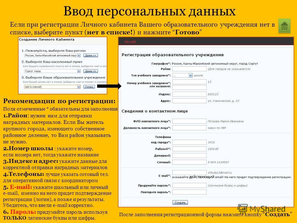 Ввод персональных данных Если при регистрации Личного кабинета Вашего образовательного учреждения нет в списке, выберите пункт (нет в списке!) и нажмите Готово Рекомендации по регистрации: Поля отмеченные * обязательны для заполнения 1.Район: нужен н