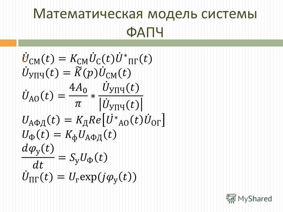 Математическая модель системы ФАПЧ