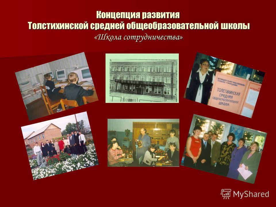 Концепция развития Толстихинской средней общеобразовательной школы «Школа сотрудничества»