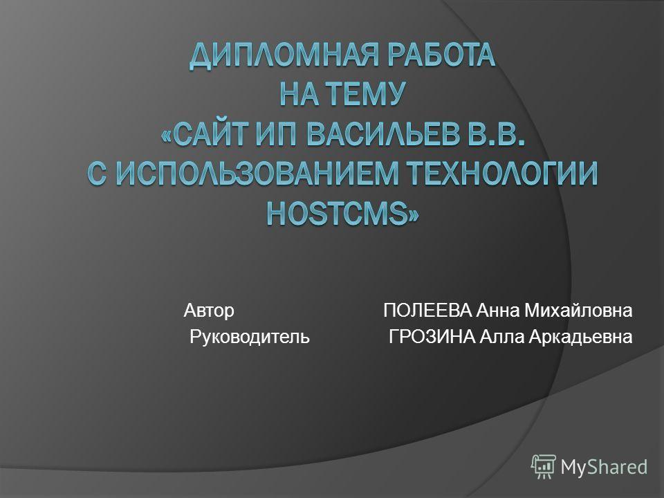 Автор ПОЛЕЕВА Анна Михайловна РуководительГРОЗИНА Алла Аркадьевна