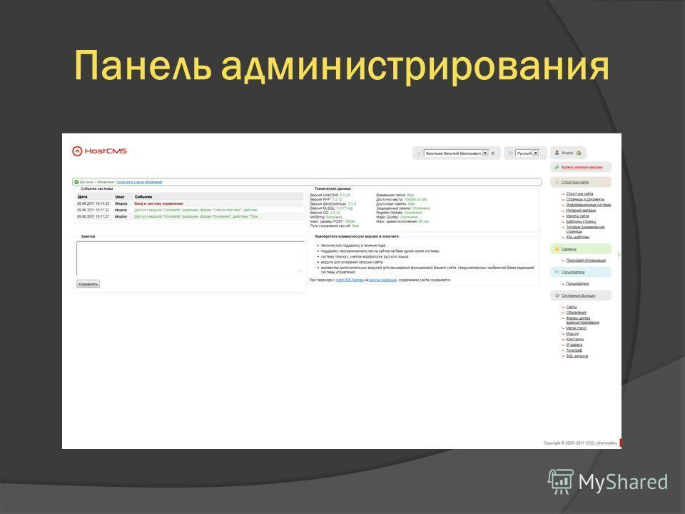Панель администрирования