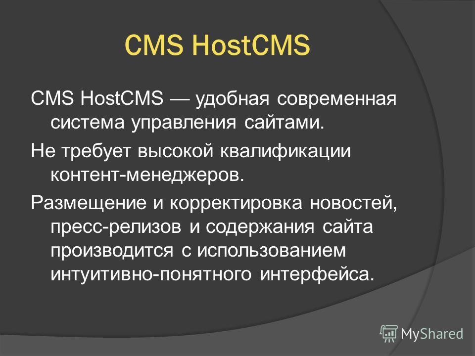 CMS HostCMS CMS HostCMS удобная современная система управления сайтами. Не требует высокой квалификации контент-менеджеров. Размещение и корректировка новостей, пресс-релизов и содержания сайта производится с использованием интуитивно-понятного интер