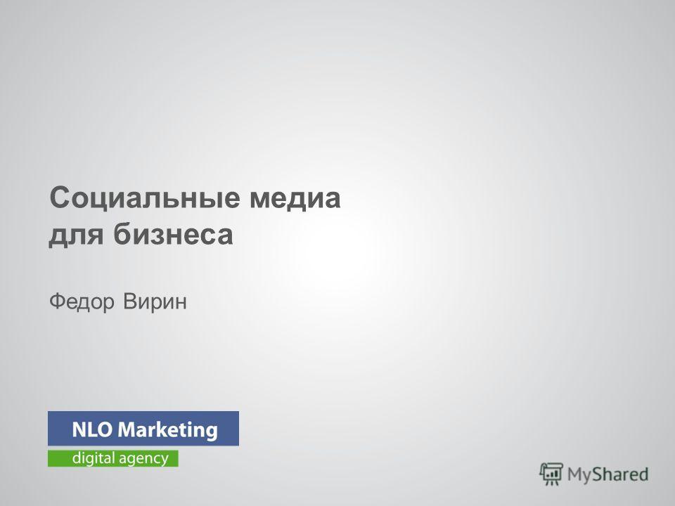 Социальные медиа для бизнеса Федор Вирин