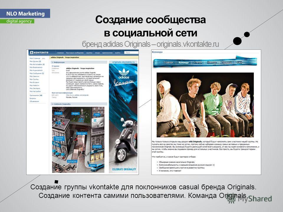 Cоздание сообщества в социальной сети бренд adidas Originals – originals.vkontakte.ru Создание группы vkontakte для поклонников casual бренда Originals. Создание контента самими пользователями. Команда Originals.