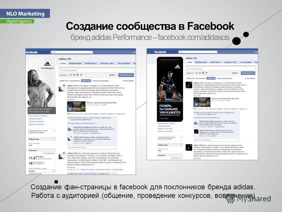 Cоздание сообщества в Facebook бренд adidas Performance – facebook.com/adidascis Создание фан-страницы в facebook для поклонников бренда adidas. Работа с аудиторией (общение, проведение конкурсов, вовлечение)
