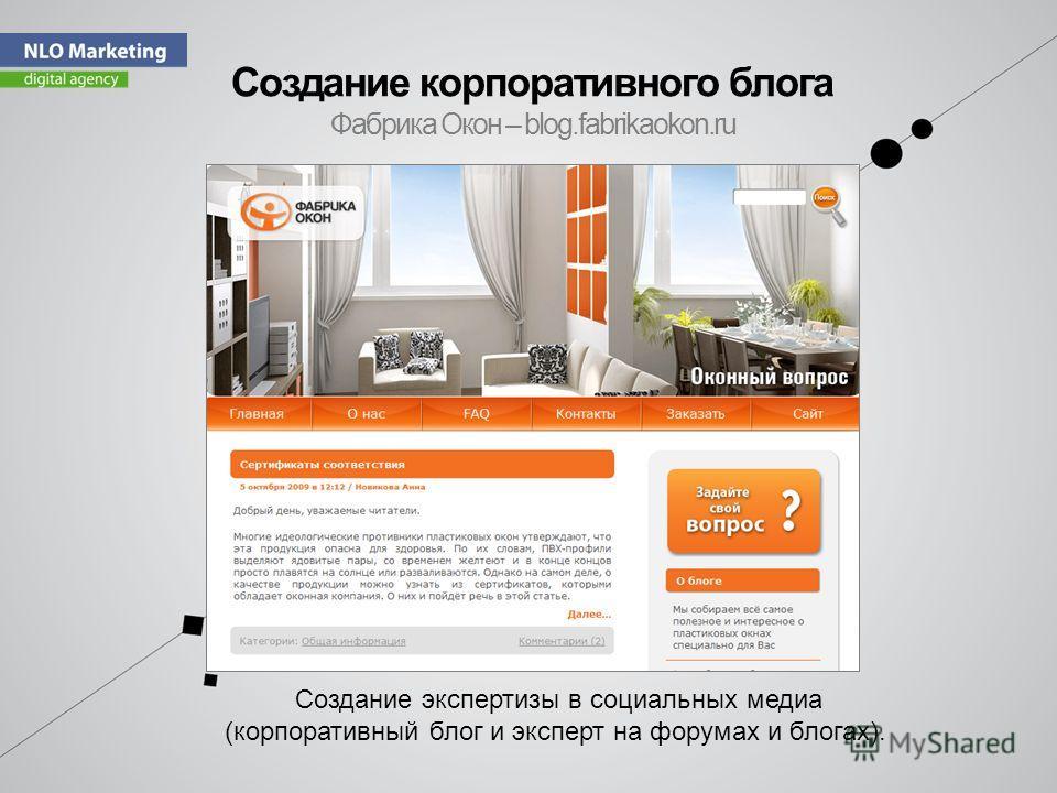 Cоздание корпоративного блога Фабрика Окон – blog.fabrikaokon.ru Создание экспертизы в социальных медиа (корпоративный блог и эксперт на форумах и блогах).