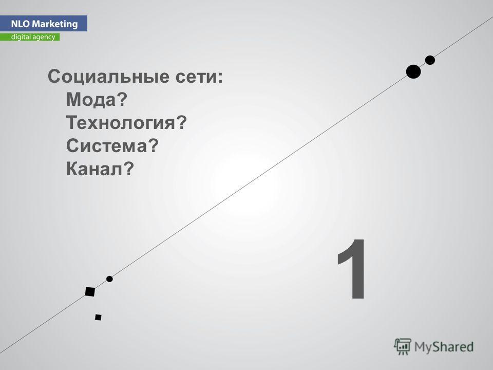 Социальные сети: Мода? Технология? Система? Канал? 1