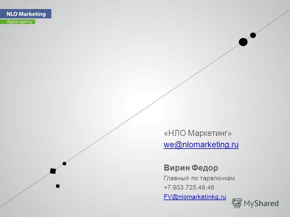 «НЛО Маркетинг» we@nlomarketing.ru Вирин Федор Главный по тарелочкам +7.903.725.49.46 FV@nlomarketinkg.ru
