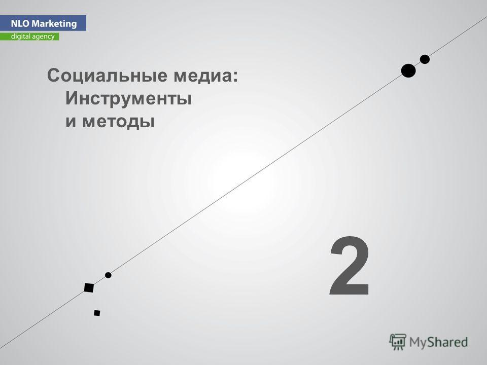 Социальные медиа: Инструменты и методы 2