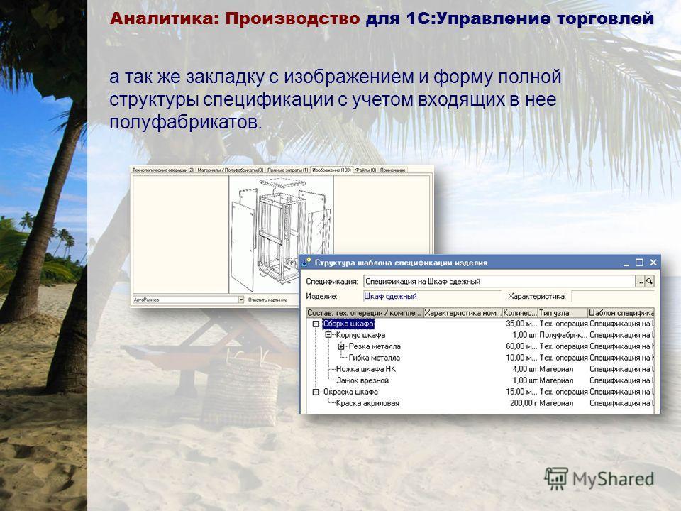 Аналитика: Производство для 1С:Управление торговлей Шаблон спецификации содержит ряд закладок