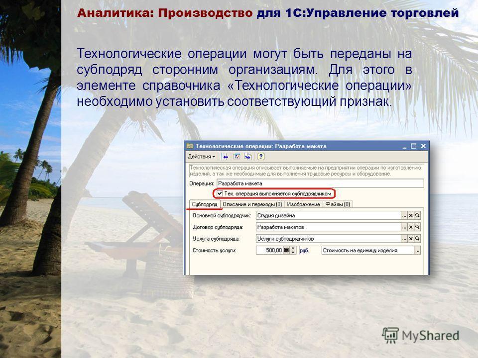 Аналитика: Производство для 1С:Управление торговлей Справочник «Технологические операции»