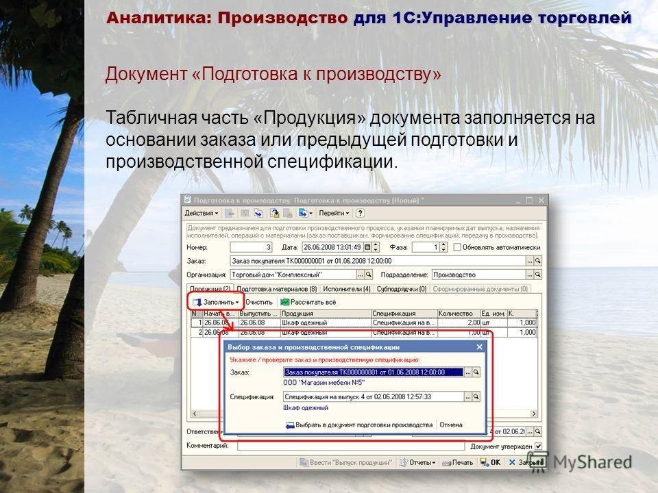Аналитика: Производство для 1С:Управление торговлей Документ «Подготовка к производству». Схема работы