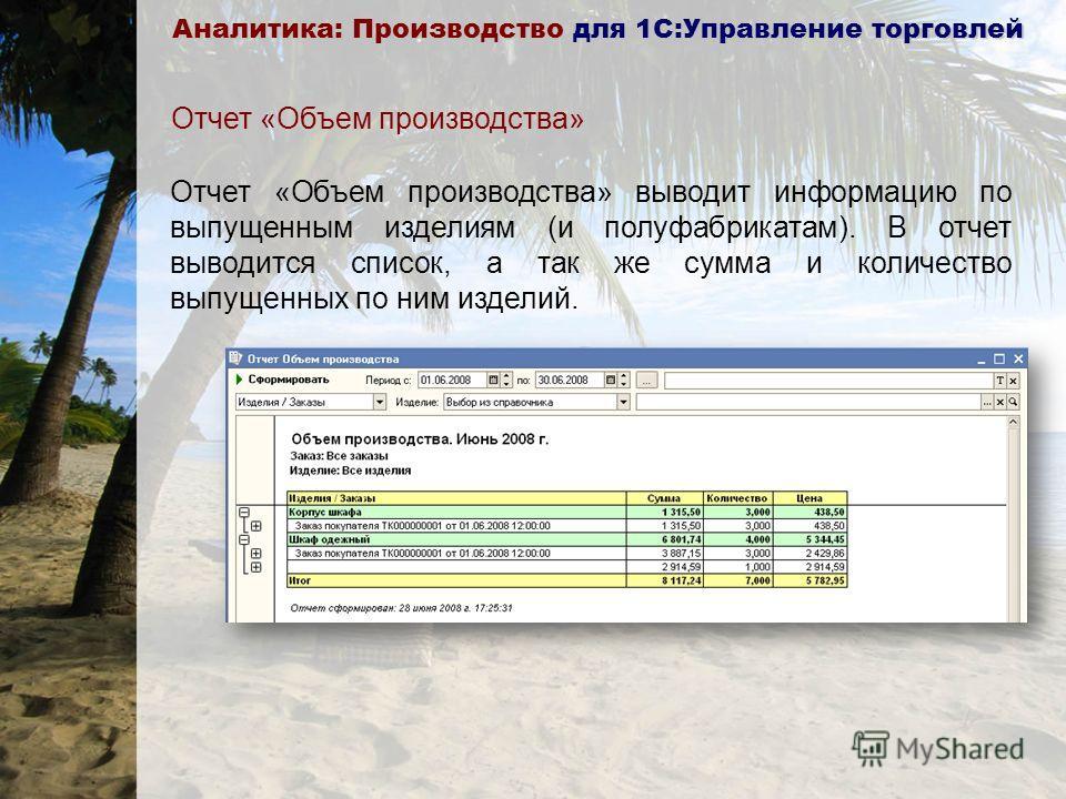 Аналитика: Производство для 1С:Управление торговлей Комплект аналитических отчетов Модуль «Аналитика: Производство» содержит ряд специализированных производственных отчетов. Кроме того, для контроля складских запасов изделий, полуфабрикатов и материа