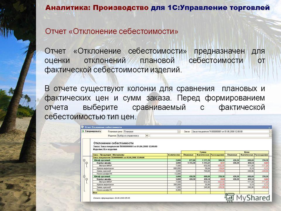 Аналитика: Производство для 1С:Управление торговлей Отчет «Объем производства» Отчет «Объем производства» выводит информацию по выпущенным изделиям (и полуфабрикатам). В отчет выводится список, а так же сумма и количество выпущенных по ним изделий.