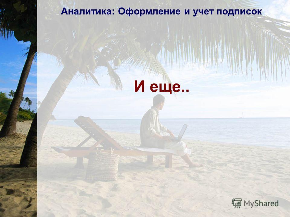 Аналитика: Оформление и учет подписок Заказать программу и получить дополнительную информацию можно: по телефонам +7 (343) 378-999-3, 378-99-30, +7 (922) 29-50-532, ICQ #122-012-110 эл. почте: welcome@analitica.ruwelcome@analitica.ru веб-сайт: www.an