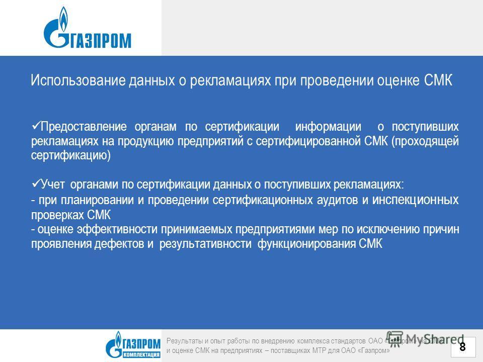 Использование данных о рекламациях при проведении оценке СМК Результаты и опыт работы по внедрению комплекса стандартов ОАО «Газпром» на СМК и оценке СМК на предприятиях – поставщиках МТР для ОАО «Газпром» 8 Предоставление органам по сертификации инф