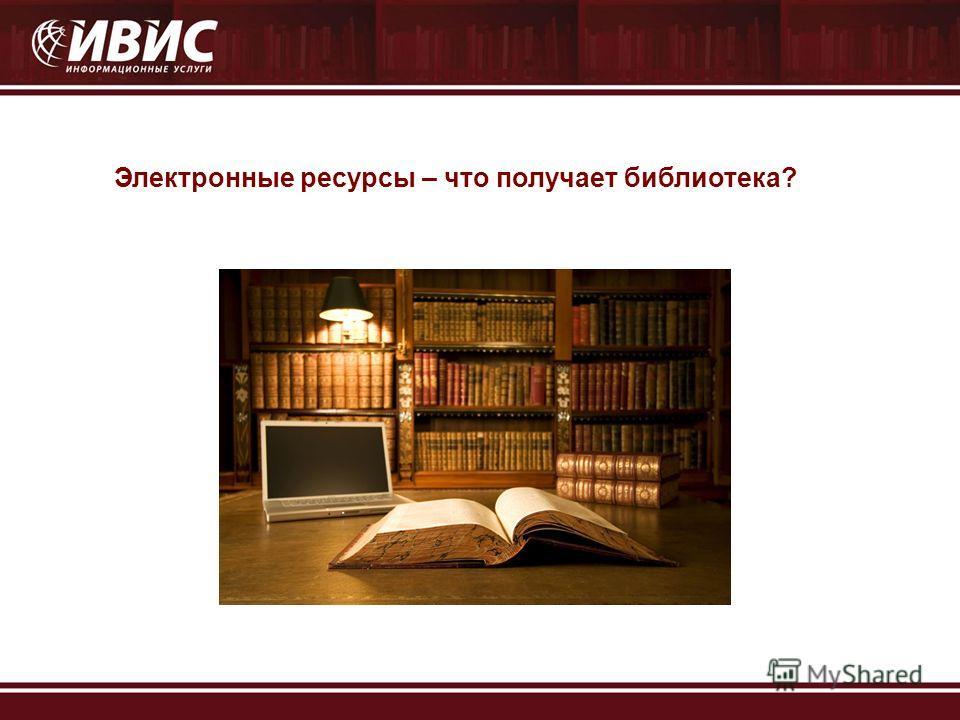 Электронные ресурсы – что получает библиотека?