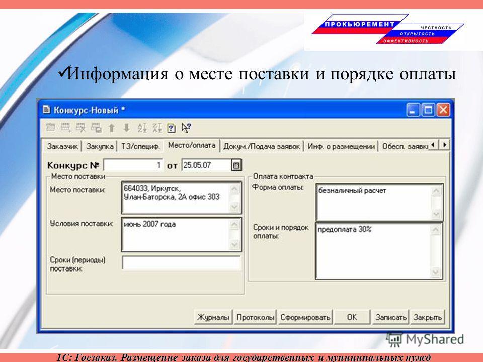 1С: Госзаказ. Размещение заказа для государственных и муниципальных нужд Информация о месте поставки и порядке оплаты