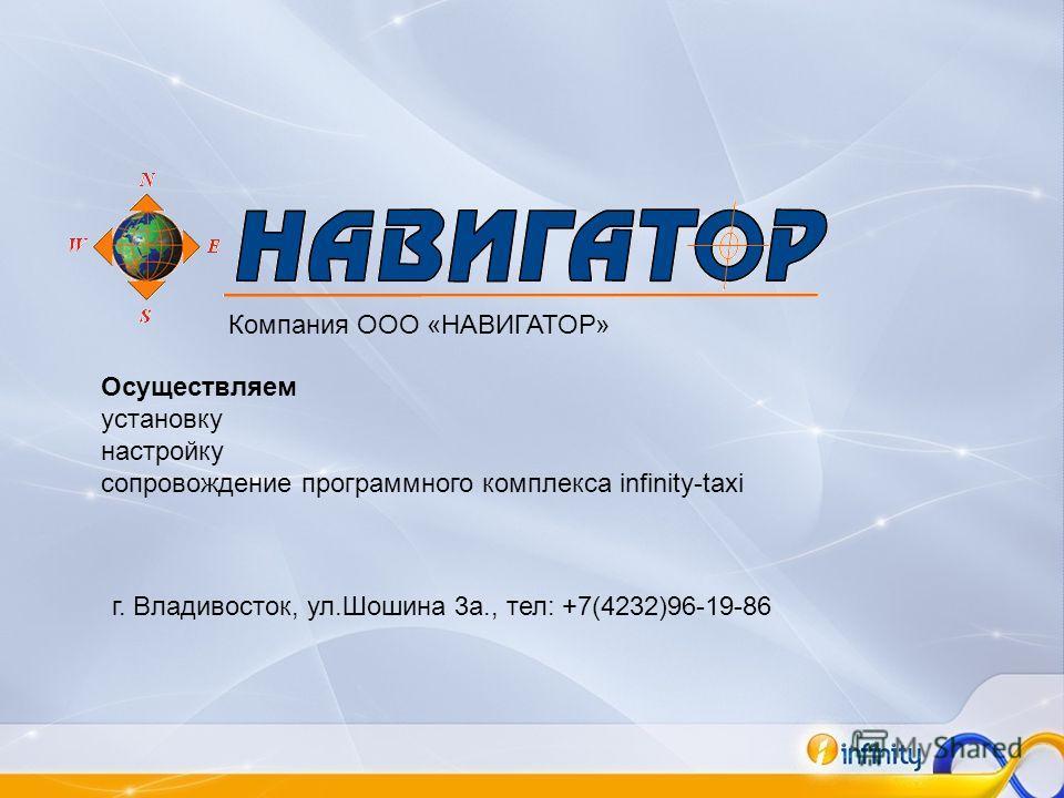 Компания ООО «НАВИГАТОР» Осуществляем установку настройку сопровождение программного комплекса infinity-taxi г. Владивосток, ул.Шошина 3а., тел: +7(4232)96-19-86